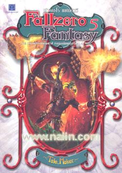 Fallzero Fantasy 5 ภาคมหาสงครามล้างทวีป เรเบลเลี่ยนทรูปไกอา 4