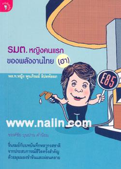 รมต.หญิงคนแรก ของพังงานไทย(ฮา)