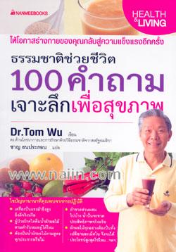 100 คำถามเจาะลึกเพื่อสุขภาพ