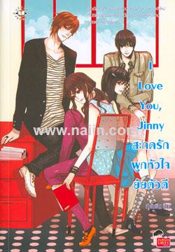 I Love You, Jinny สะกดรักผูกหัวใจยัยตัวดี