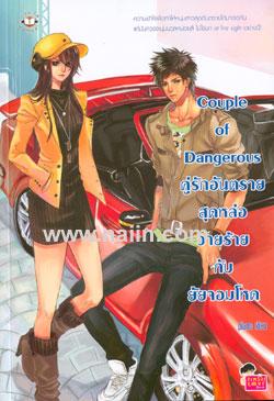 Couple of Dangerous คู่รักอันตราย สุดหล่อวายร้าย กับ ยัยจอมโหด