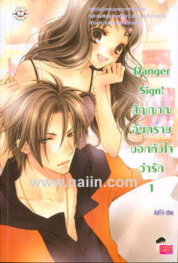Danger Sign สัญญาณอันตรายบอกหัวใจว่ารัก 1