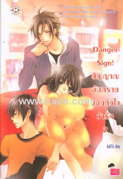 Danger Sign สัญญาณอันตรายบอกหัวใจว่ารัก 2
