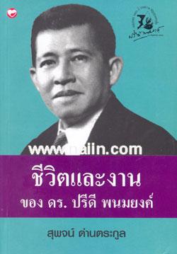 ชีวิตและงานของ ดร.ปรีดี พนมยงค์