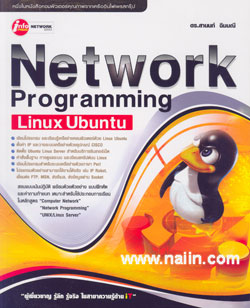 Network Programming Linux Ubuntu