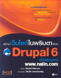 สร้างเว็บไซต์ในพริบตาด้วย Drupal 6 ฉบับสมบูรณ์