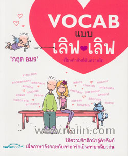 Vocab แบบ เลิฟ เลิฟ เรียนคำศัพท์กับความรัก