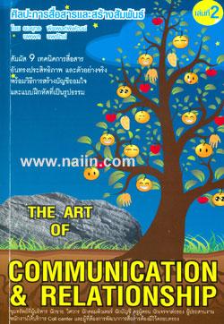 ศิลปะการสื่อสารและสร้างสัมพันธ์ เล่มที่ 2