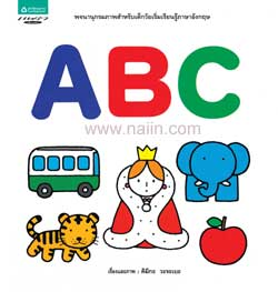 พจนานุกรมภาพ ABC (ปกแข็ง)