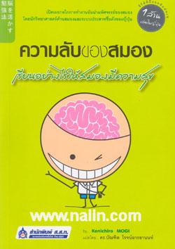 ความลับของสมอง เรียนอย่างไรให้สมองมีความสุข