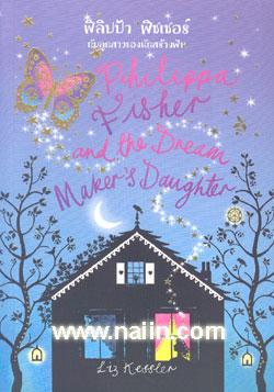 ฟิลิปป้า ฟิชเชอร์ กับลูกสาวของนักสร้างฝัน