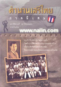ตำนานเสรีไทย ภาคพิเศษ