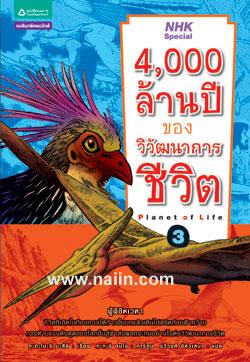 4,000 ล้านปีของวิวัฒนาการชีวิตมนุษย์ เล่ม 3