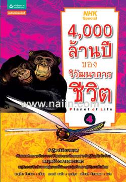 4,000 ล้านปีของวิวัฒนาการชีวิต เล่ม 4