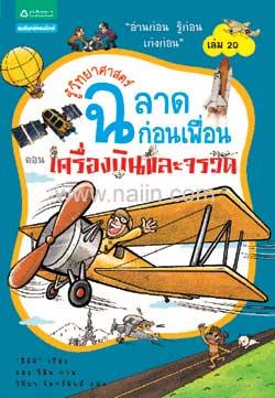 รู้วิทยาศาสตร์ฉลาดก่อนเพื่อน เล่ม 20 ตอน เครื่องบินและจรวด