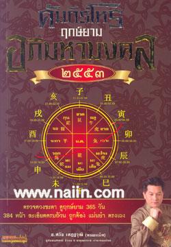 คัมภีร์โหรฤกษ์ยามอภิมหามงคล 2553