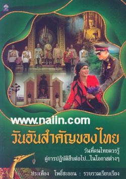 วันอันสำคัญของไทย