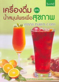 เครื่องดื่มและน้ำสมุนไพรเพื่อสุขภาพ