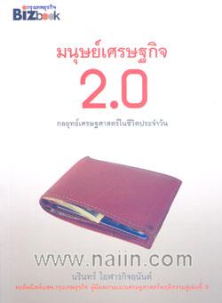 มนุษย์เศรษฐกิจ 2.0