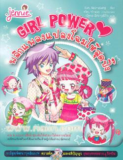 Girl Power ตอนพลิกแพลงแปลงโฉมให้สุดปิ๊ง