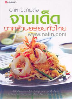อาหารตามสั่งจานเด็ด จากร้านอร่อยทั่วไทย