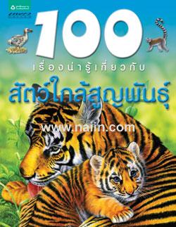 100 เรื่องน่ารู้เกี่ยวกับสัตว์ใกล้สูญพันธุ์