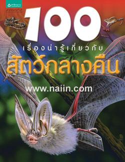 100 เรื่องน่ารู้เกี่ยวกับสัตว์กลางคืน