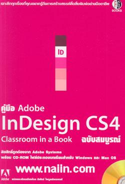 คู่มือ Adobe InDesign CS4 ฉบับสมบูรณ์ Classroom in a Book + CD