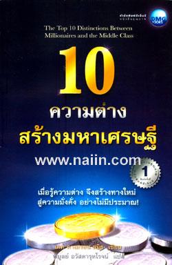 10 ความต่างสร้างมหาเศรษฐี