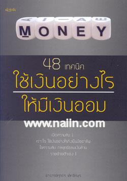 48 เทคนิค ใช้เงินอย่างไร ให้มีเงินออม