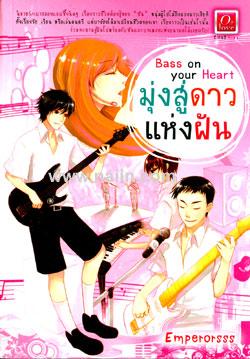 Bass on your Heart  มุ่งสู่ดาวแห่งฝัน