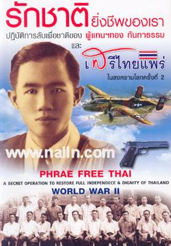 รักชาติยิ่งชีพของเรา ปฏิบัติการลับเพื่อชาติของ ผู้แทนฯ ทอง กันทาธรรม และเสรีไทยแพร่ในสงครามโลกครั้งที่ 2
