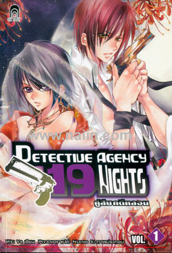 Detective Agengy 19 Nights คู่สืบคดีหลอน 1