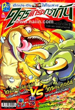 ศึกประชันไดโนเสาร์ ไทรันโนซอรัส VS ไทรเซราทอปส์