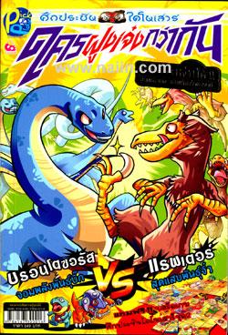 ศึกประชันไดโนเสาร์ บรอนโตซอรัส VS แรพเตอร์