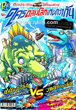 ศึกประชันไดโนเสาร์ สไปโนซอรัส VS เพลซิโอซอรัส