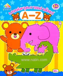เกมต่อจุดภาพคำศัพท์ A-Z