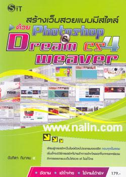 สร้างเว็บสวยแบบมีสไตล์ด้วย Photoshop & Dreamweaver CS4