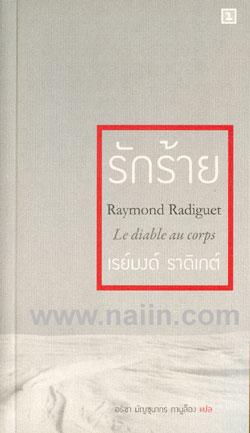 รักร้าย Raymond Radiguet