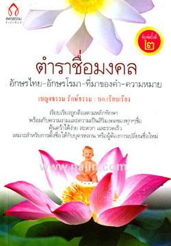 ตำราชื่อมงคล อักษรไทย-อักษรโรมา-ที่มาของคำ-ความหมาย