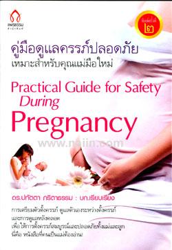 คู่มือดูแลครรภ์ปลอดภัย เหมาะสำหรับตุณแม่มือใหม่