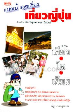 แบกเป้ ลุยเดี่ยว เที่ยวญี่ปุ่น ตอนเกียว-โต-เกียว
