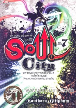 Soul City มหาสงครามข้ามพิภพ เล่ม 7 (จบภาค)