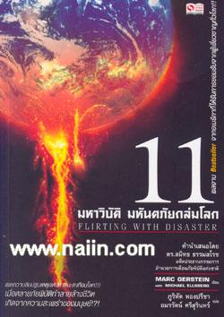 11 มหาวิบัติ มหันตภัยถล่มโลก