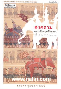 สงครามคราวเสียกรุงศรีอยุธยา ครั้งที่ 2 พ.ศ.2310