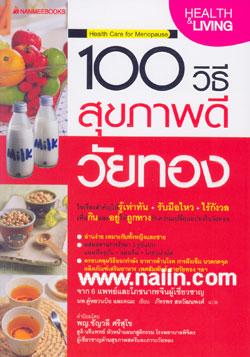 100 วิธีสุขภาพดีวัยทอง