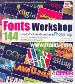 Fonts Workshop 144 ตกแต่งตัวอักษรให้สวยด้วย Photoshop + CD
