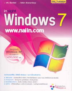 insight Windows 7
