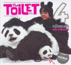 The Toilet หนังสือประจำส้วม เล่ม 4