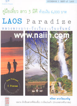 คู่มือเที่ยว ลาว 3 มิติ ด้วยเงิน 6,000 บาท Laos Paradize